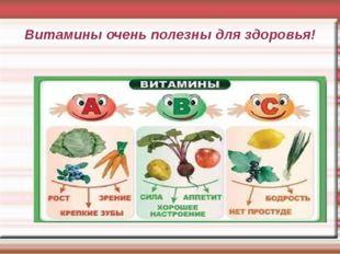 Витамины очень полезны для здоровья!