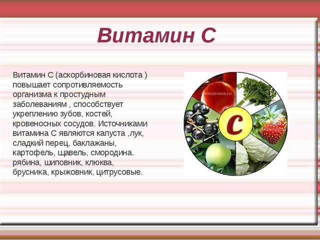 Витамин C Витамин С (аскорбиновая кислота ) повышает сопротивляемость организ...