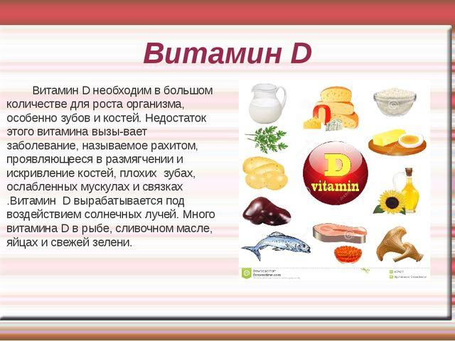 Витамин D Витамин D необходим в большом количестве для роста организма, особе...