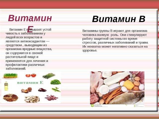 Витамин E Витамин E повышает устой чивость к заболеванием у людей всех возрас...