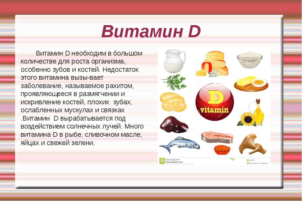 Наибольшее количество витамина d