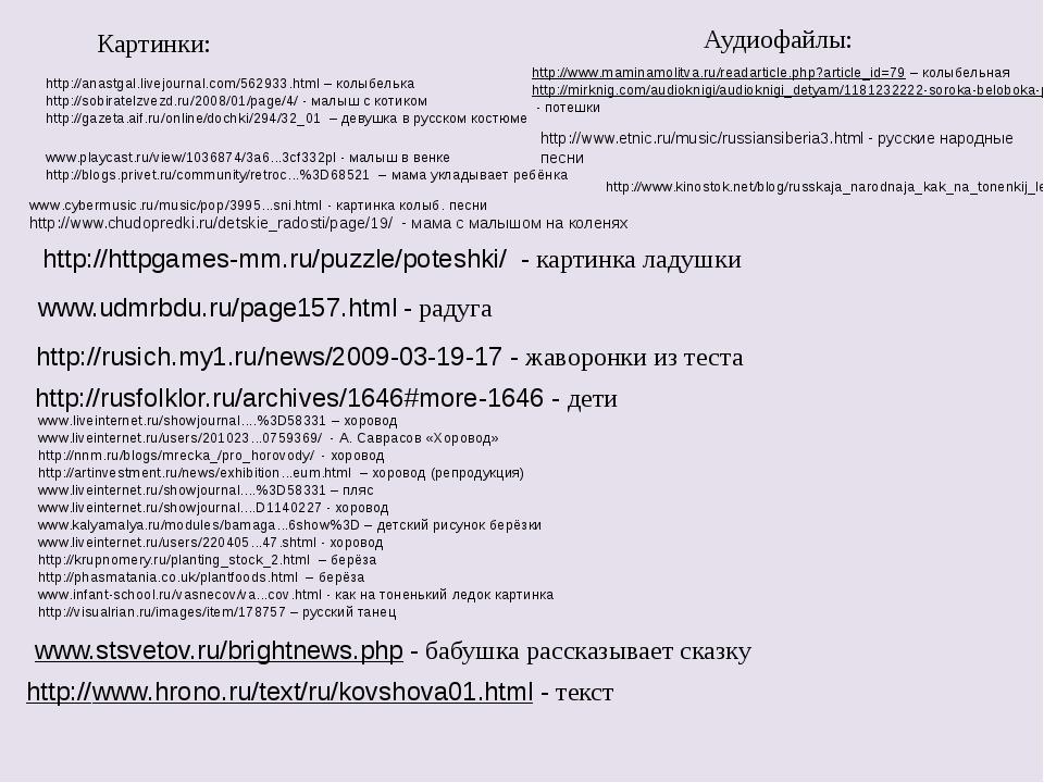 http://anastgal.livejournal.com/562933.html – колыбелька http://sobiratelzvez...