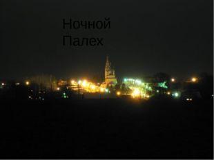 Ночной Палех
