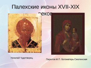 Палехские иконы XVII-XIX веков Николай Чудотворец Парилов М.П. Богоматерь Смо
