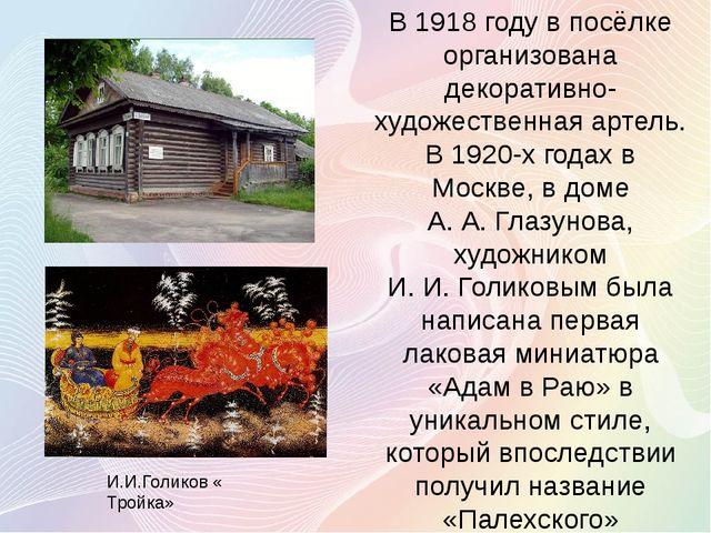 В 1918 году в посёлке организована декоративно-художественная артель. В 1920-...