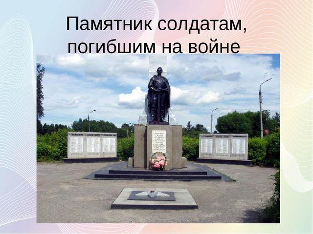 Памятник солдатам, погибшим на войне
