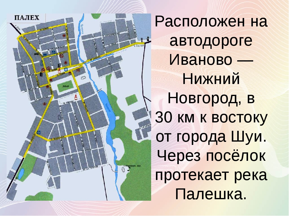 Расположен на автодороге Иваново— Нижний Новгород, в 30км к востоку от горо...