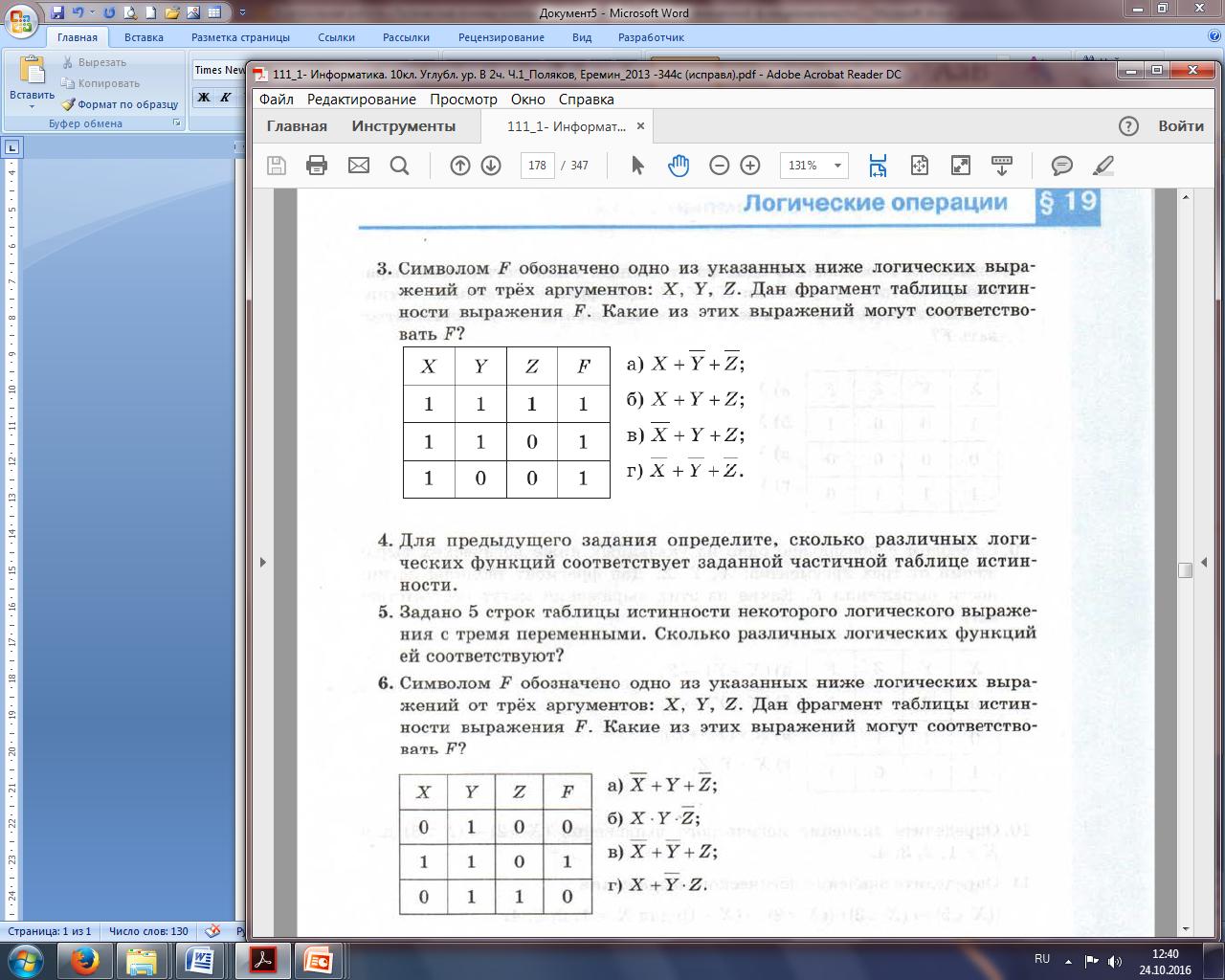 Контрольная работа по теме Логические основы компьютера hello html 627b6a7b png