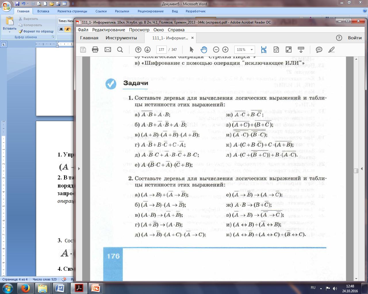 Контрольная работа по теме Логические основы компьютера hello html m1bfd8fd png