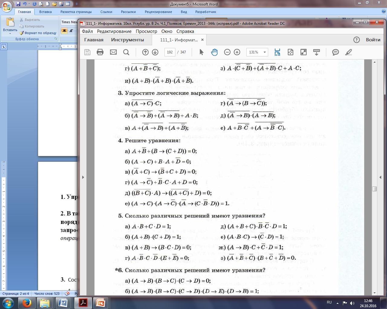 Контрольная работа по теме Логические основы компьютера hello html mfc950e8 png