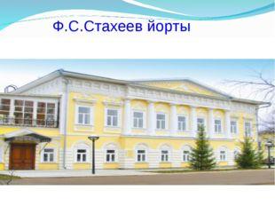 Ф.С.Стахеев йорты