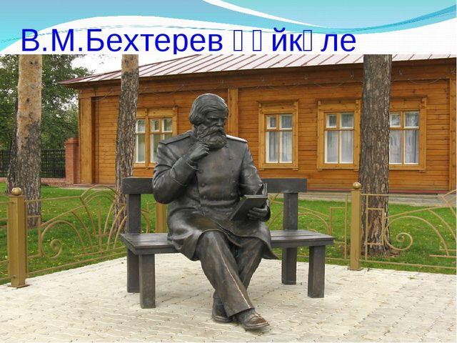 В.М.Бехтерев һәйкәле
