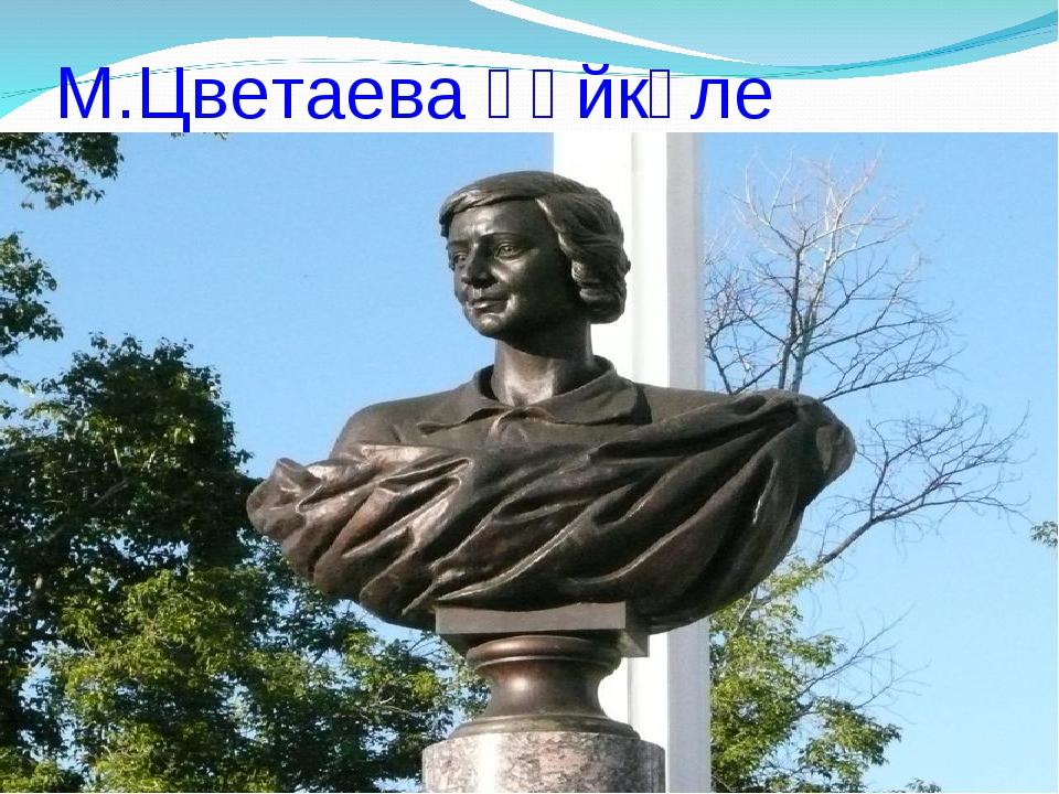 М.Цветаева һәйкәле