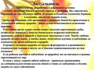 Актуальность Актуальность разработки и реализации проекта: осенью листья на