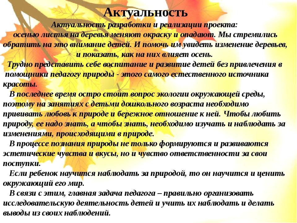 Актуальность Актуальность разработки и реализации проекта: осенью листья на...