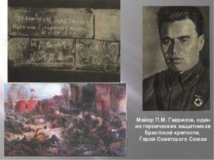 Майор П.М. Гаврилов, один из героических защитников Брестской крепости, Герой