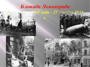 Блокада Ленинграда 7 сентября 1941 года - 27 января 1944 г.