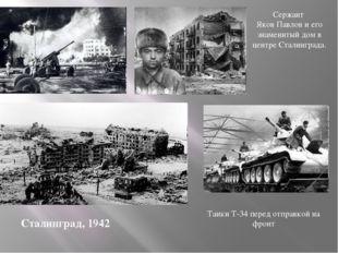 Сержант Яков Павлов и его знаменитый дом в центре Сталинграда. Сталинград, 19