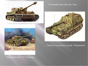 "Немецкий тяжелый танк Тигр. Тяжелое штурмовое орудие ""Фердинанд"" Немецкий тан"