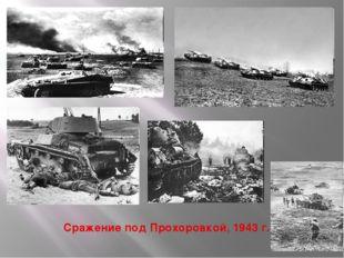 Сражение под Прохоровкой, 1943 г.