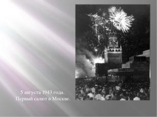 5 августа 1943 года. Первый салют в Москве.