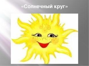 «Солнечный круг»