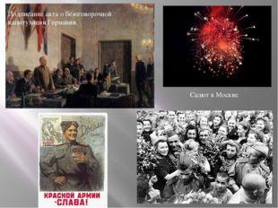 Подписание акта о безоговорочной капитуляции Германии. Салют в Москве