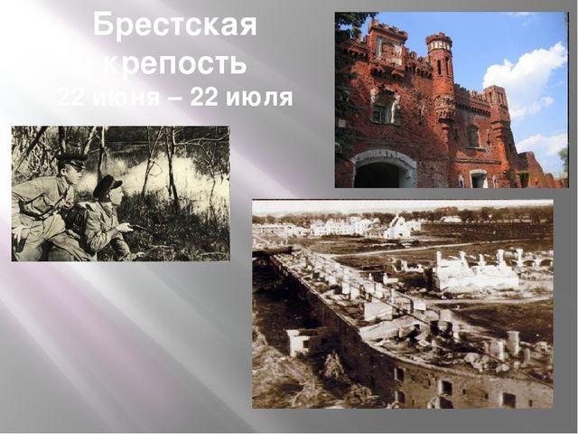 Брестская крепость 22 июня – 22 июля