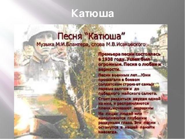 Катюша