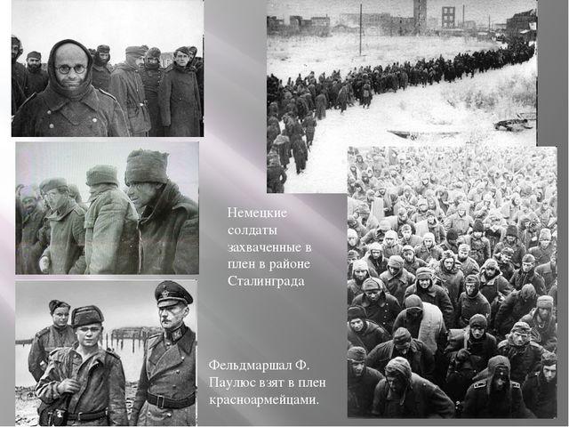 Фельдмаршал Ф. Паулюс взят в плен красноармейцами. Немецкие солдаты захвачен...