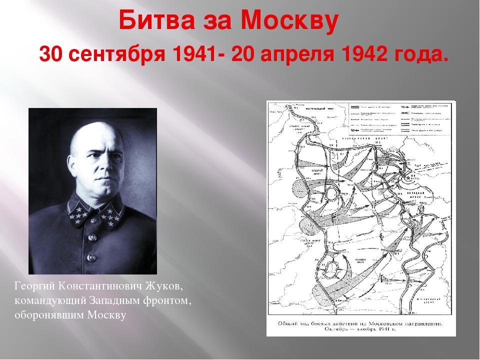 Битва за Москву 30 сентября 1941- 20 апреля 1942 года. Георгий Константинович...
