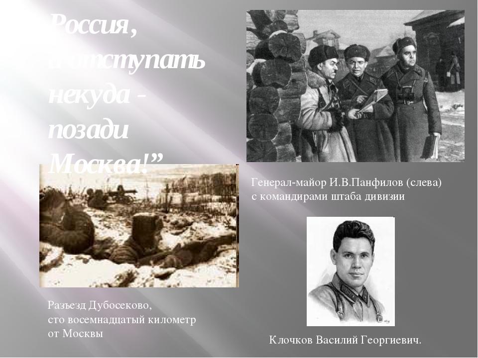 Клочков Василий Георгиевич. Генерал-майор И.В.Панфилов (слева) с командирами...