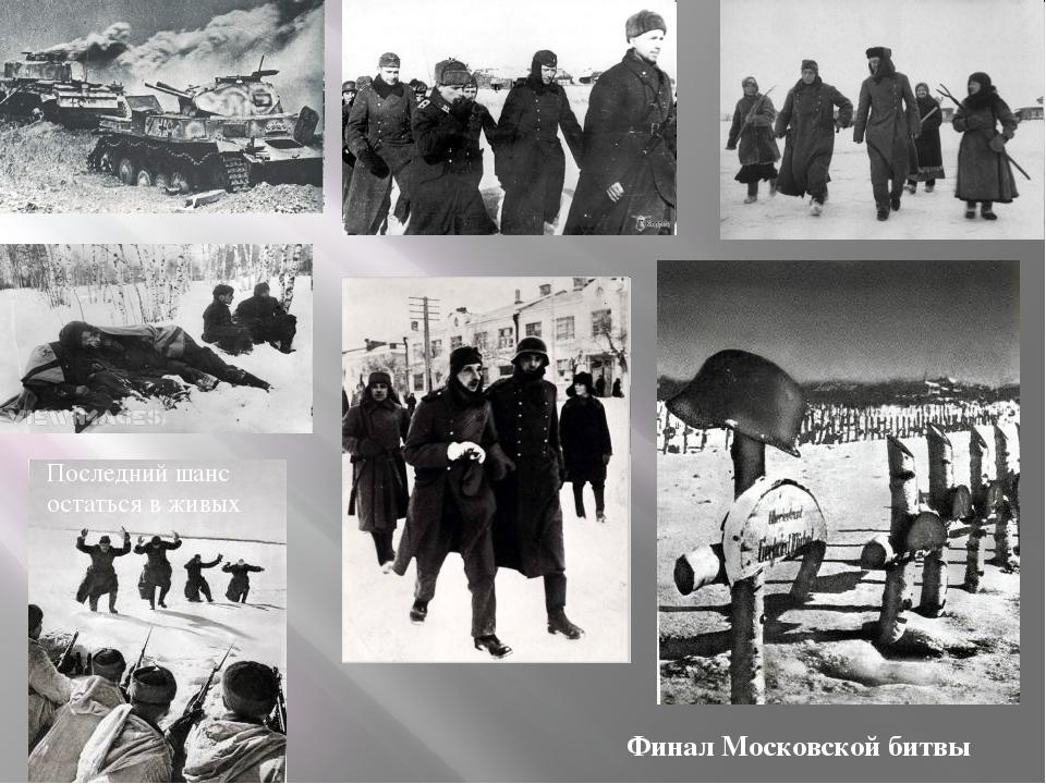 Последний шанс остаться в живых Финал Московской битвы