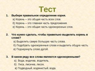 Тест Выбери правильное определение корня. а) Корень – это общая часть всех сл