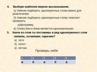 4. Выбери наиболее верное высказывание. а) Умение подбирать однокоренные слов
