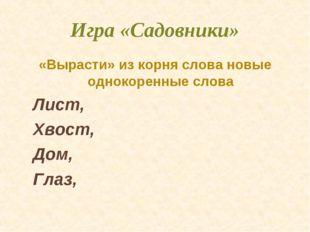 Игра «Садовники» «Вырасти» из корня слова новые однокоренные слова Лист, Хвос