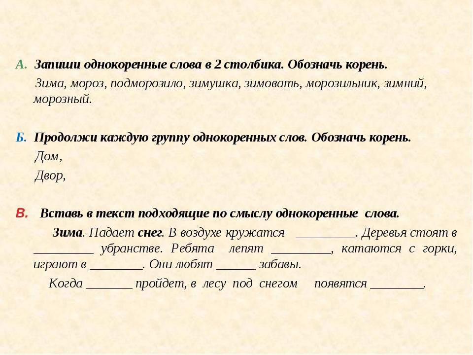 А. Запиши однокоренные слова в 2 столбика. Обозначь корень. Зима, мороз, под...