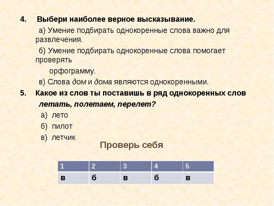 4. Выбери наиболее верное высказывание. а) Умение подбирать однокоренные слов...