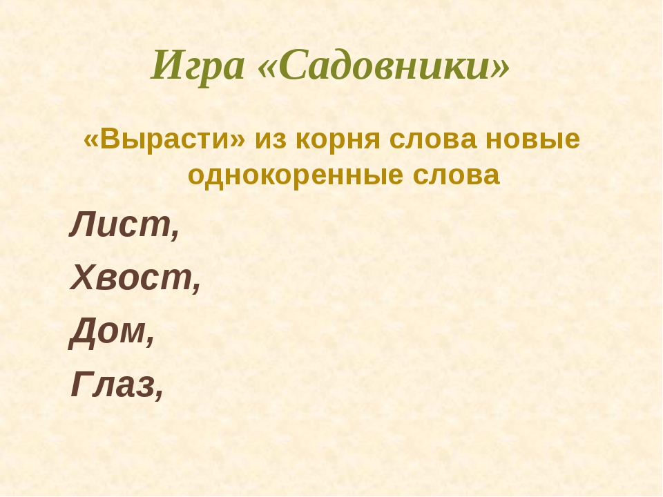 Игра «Садовники» «Вырасти» из корня слова новые однокоренные слова Лист, Хвос...