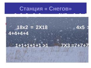 Станция « Снегов» 8+8+8 * 8 . 2 6 . 7 * 6+6+6 4 . 5 * 4+4+4+4 1+1+1+1+1 * 1 8