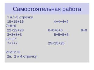 Самостоятельная работа 1 в.1-3 строчку 15+15+15 4+4+4+4 7+8+6 22+22+28 6+6+6+