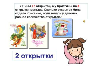У Нины 17 открыток, а у Кристины на 4 открытки меньше. Сколько открыток Нина