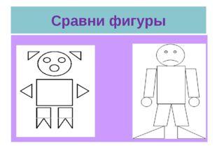 Сравни фигуры