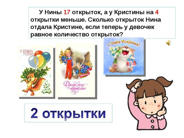 У Нины 17 открыток, а у Кристины на 4 открытки меньше. Сколько открыток Нина...