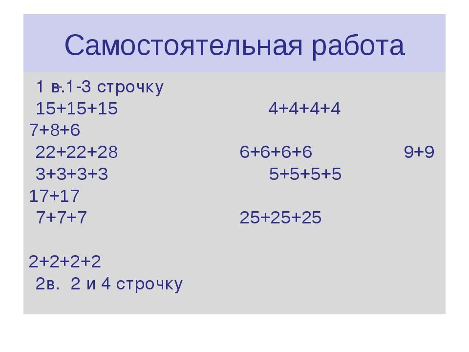 Самостоятельная работа 1 в.1-3 строчку 15+15+15 4+4+4+4 7+8+6 22+22+28 6+6+6+...