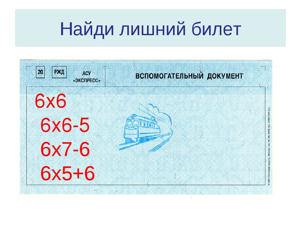 Найди лишний билет 6х6 6х6-5 6х7-6 6х5+6