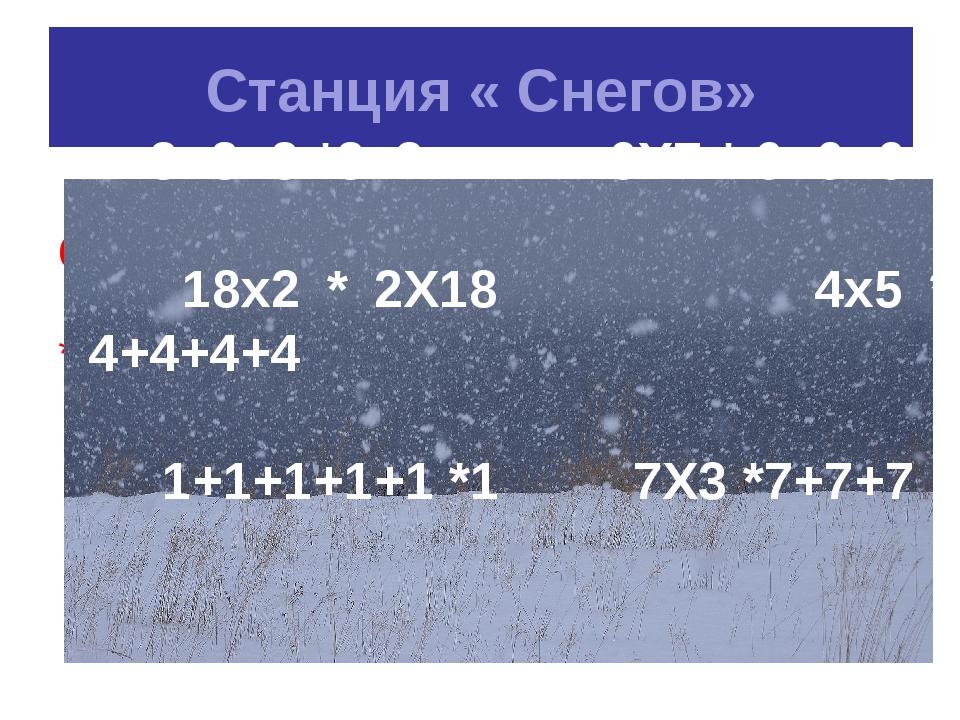 Станция « Снегов» 8+8+8 * 8 . 2 6 . 7 * 6+6+6 4 . 5 * 4+4+4+4 1+1+1+1+1 * 1 8...