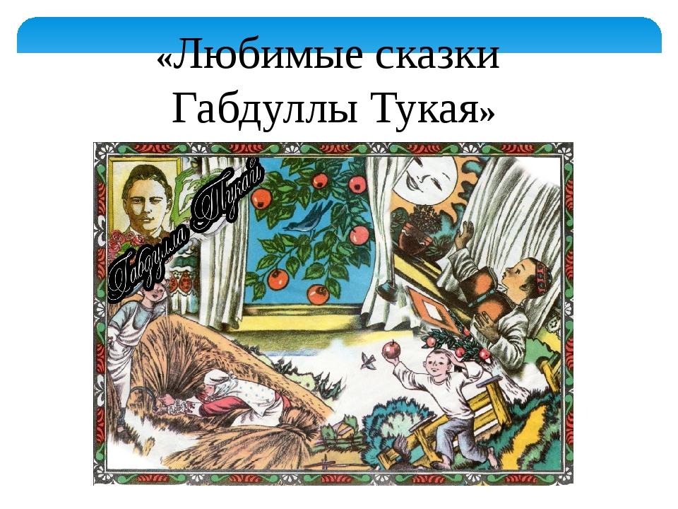 «Любимые сказки Габдуллы Тукая»