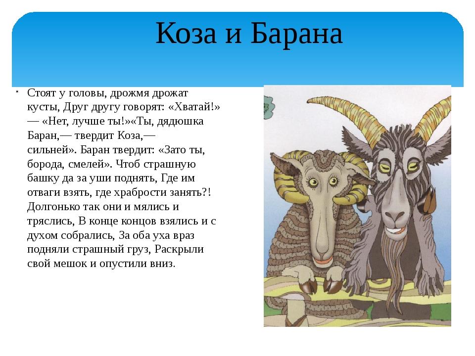Коза и Барана Стоят у головы, дрожмя дрожат кусты,Друг другу говорят: «Хват...