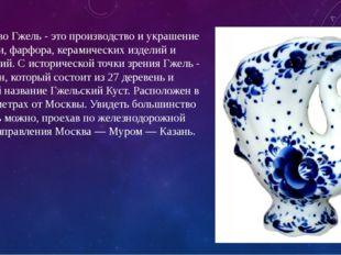 Искусство Гжель - это производство и украшение керамики, фарфора, керамически
